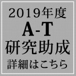 20190225kenkyu
