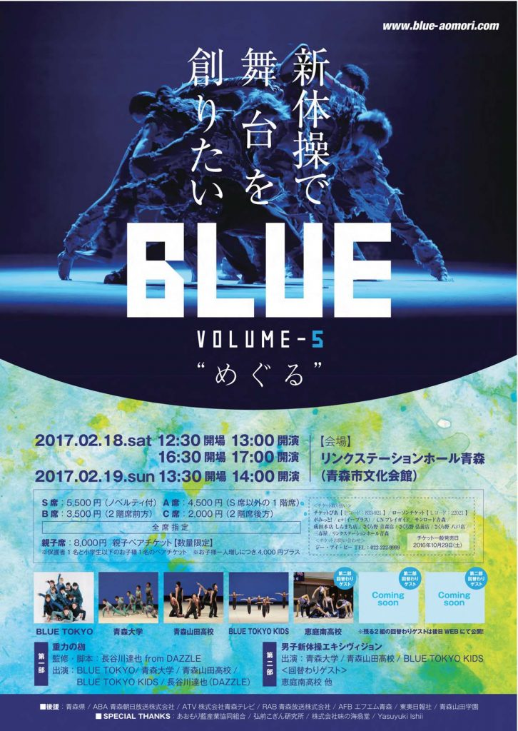 Blue vol.5
