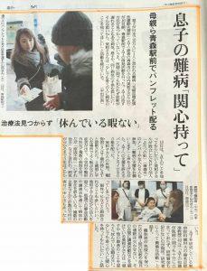 20161217読売新聞_青森版