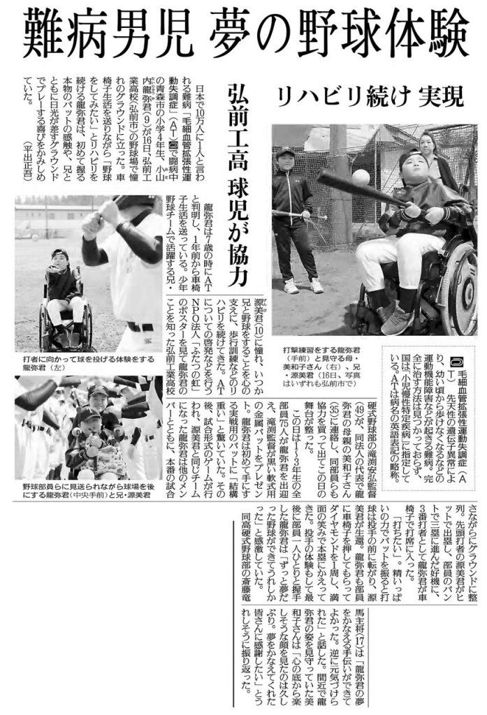 20170417読売新聞