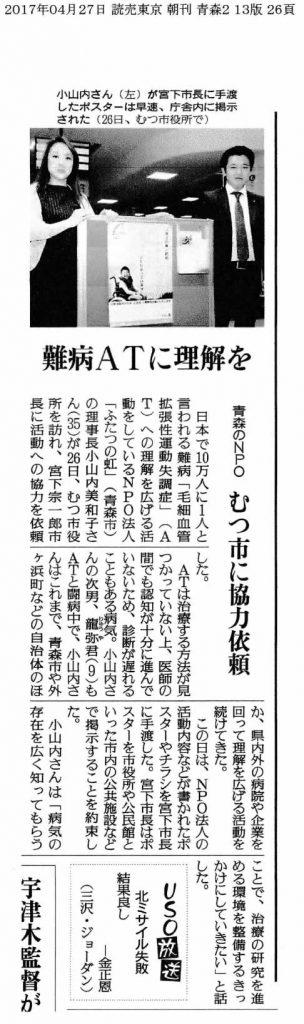 20170426むつ市長訪問