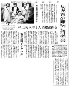 20180114読売新聞_AT研究会