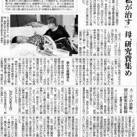 20180212朝日新聞