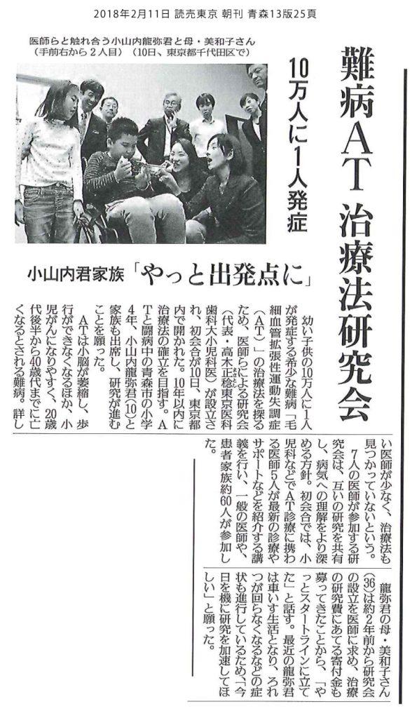 20180212読売新聞青森版-01