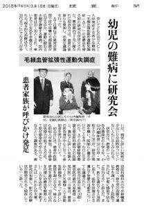 20180318読売新聞大阪医療面・AT研究会-01