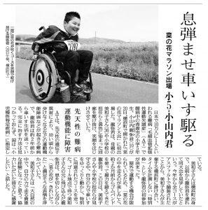 20180521読売新聞青森版-01